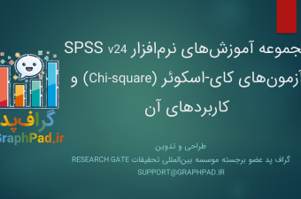 Chi-square-SPSS-Workshop-1-Graphpad.ir_