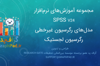 Logistic-Regression-SPSS-Workshop-1-graphpad.ir_