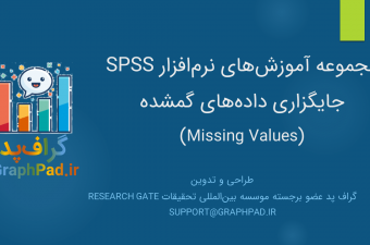 Missing-Value-SPSS-Workshop-1-graphpad.ir_