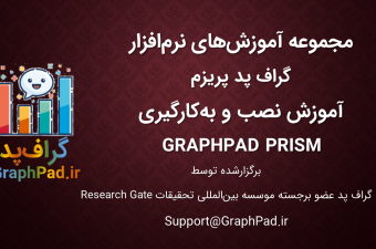 GraphPad-Prism-Installation-Workshop-1-Graphpad.ir_