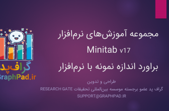 Sample-Size-Estimation-Minitab-Workshop-1-graphpad.ir_