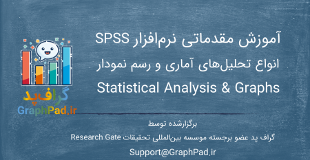 SPSS Workshop graphpad.ir