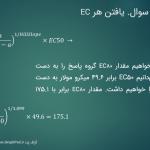 ECF در مدلهای دوز - پاسخ