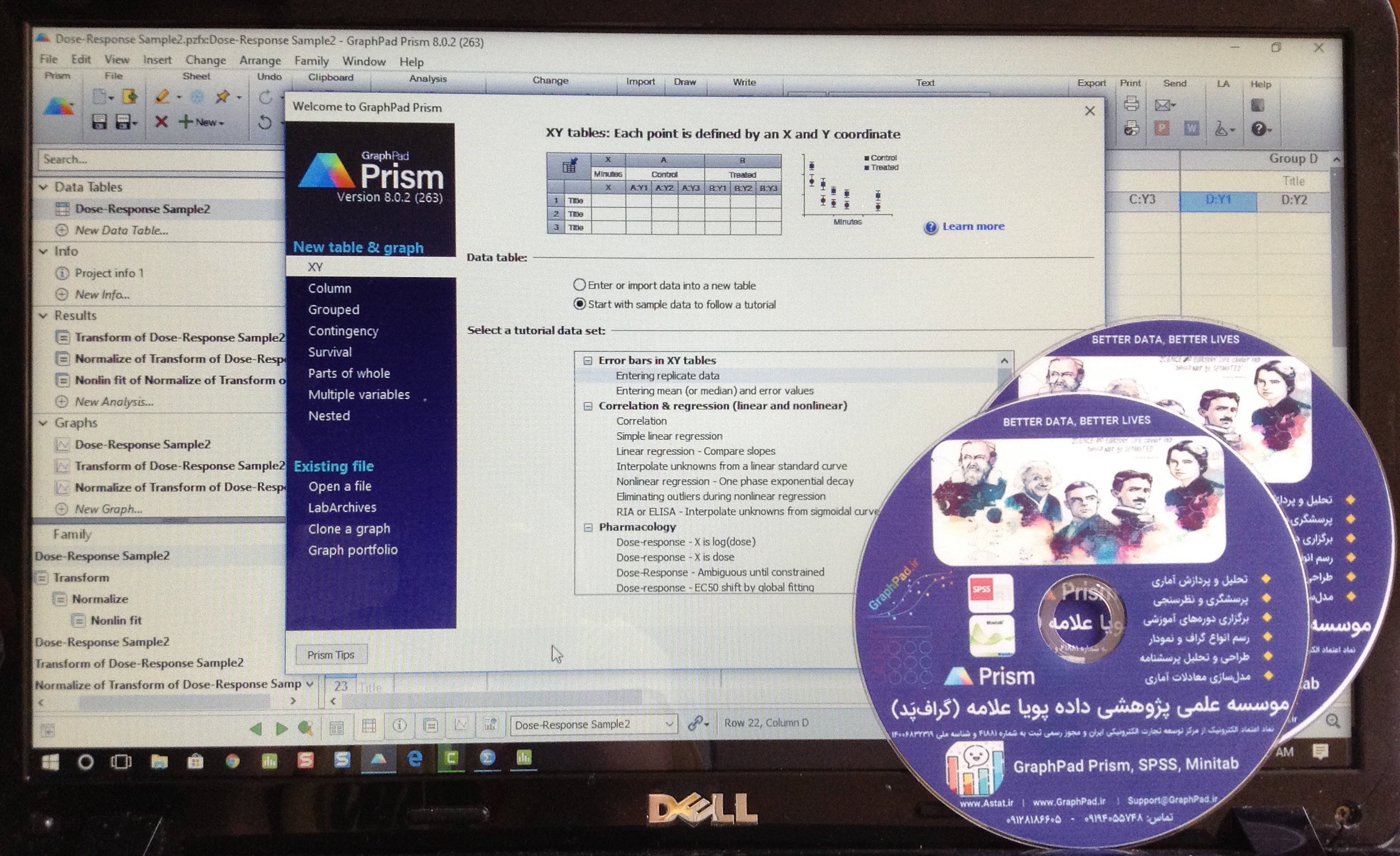 DVD آموزش GraphPad Prism